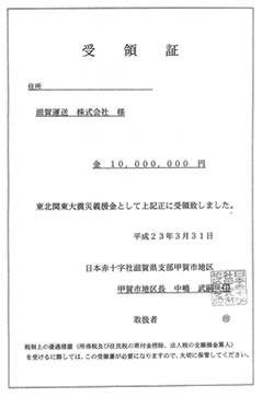 東北関東大震災義援金寄贈
