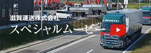 滋賀運送株式会社 スペシャルムービー
