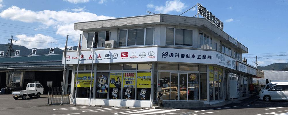 滋賀自動車工業株式会社