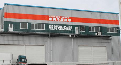 保税冷蔵倉庫