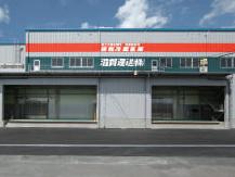 滋賀運送株式会社<br /> 保税冷蔵倉庫