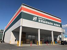 滋賀協同物流株式会社<br /> 冷蔵倉庫