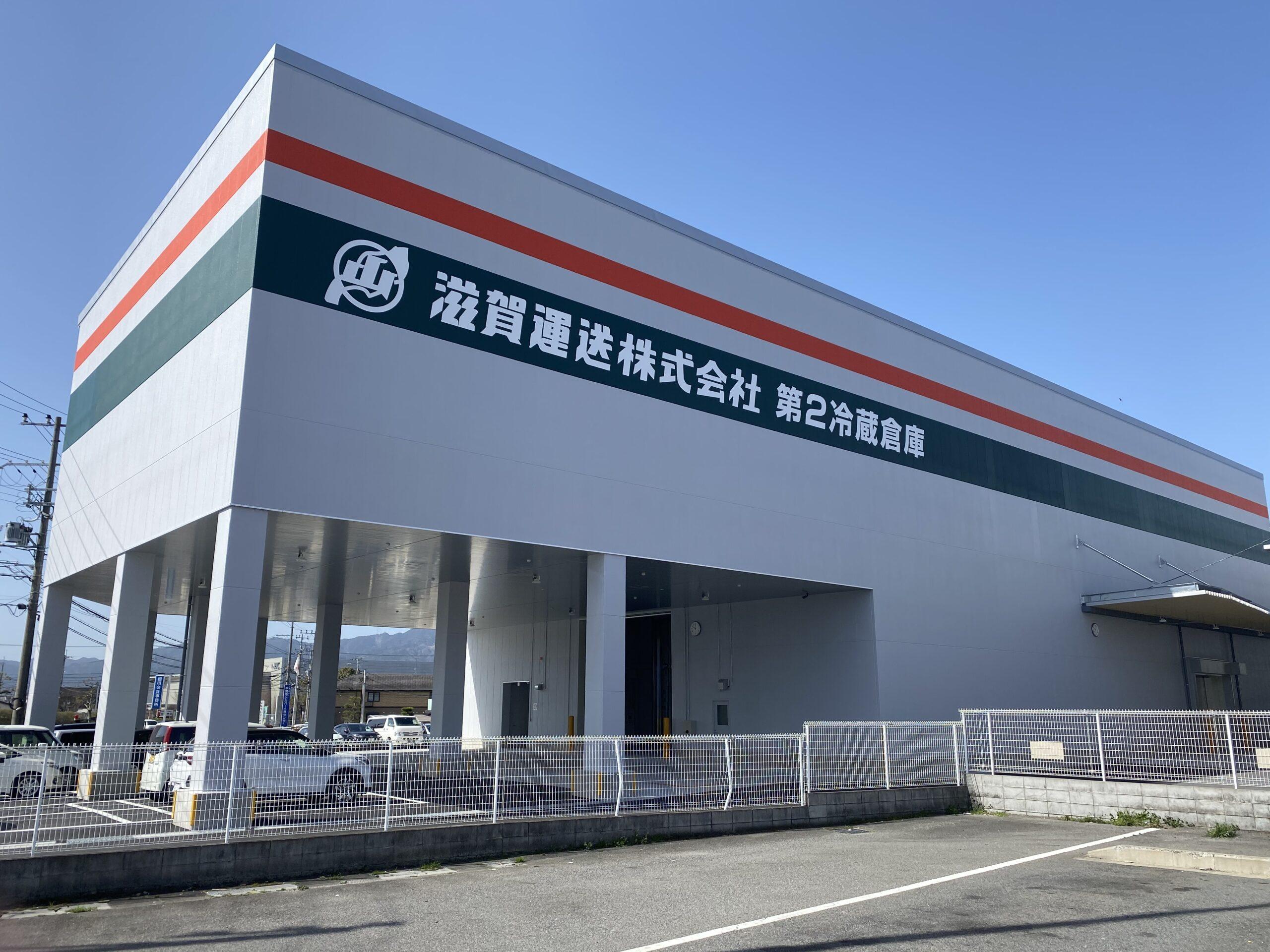 滋賀運送株式会社<br /> 第2冷蔵倉庫